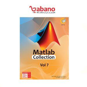 مجموعه نسخه های متلب Matlab collection vol 7 نشر گردو