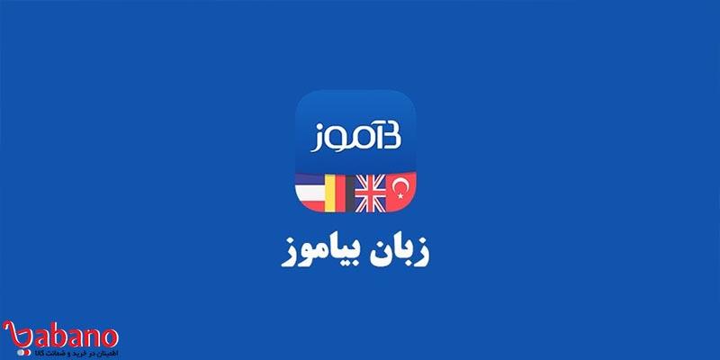 آموزش زبان در خانه نرم افزار زبان بیاموز:
