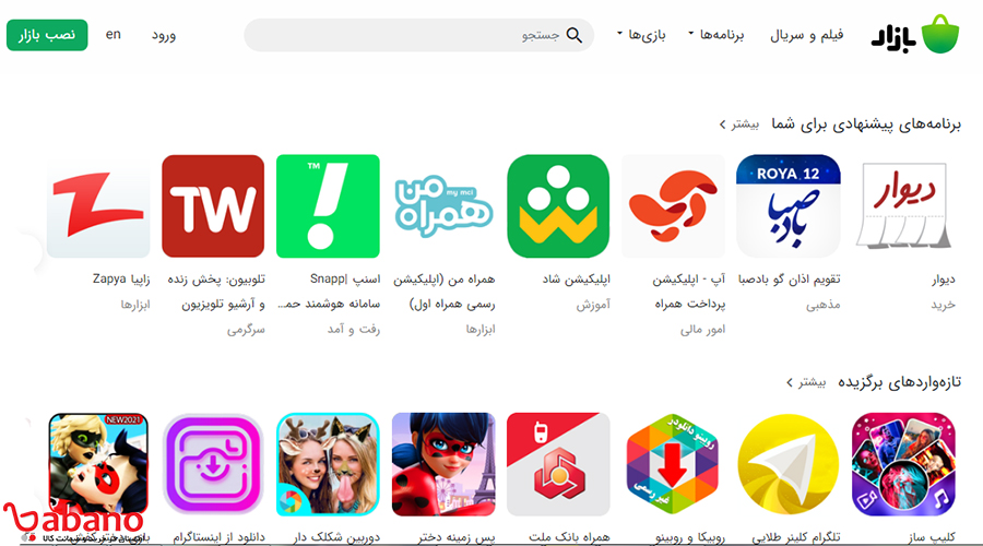 مارکت بازار، اولین و بهترین پلتفرم های نرم افزار و بازی ایران: