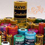 معرفی باتری، انرژی را ذخیره کنید!