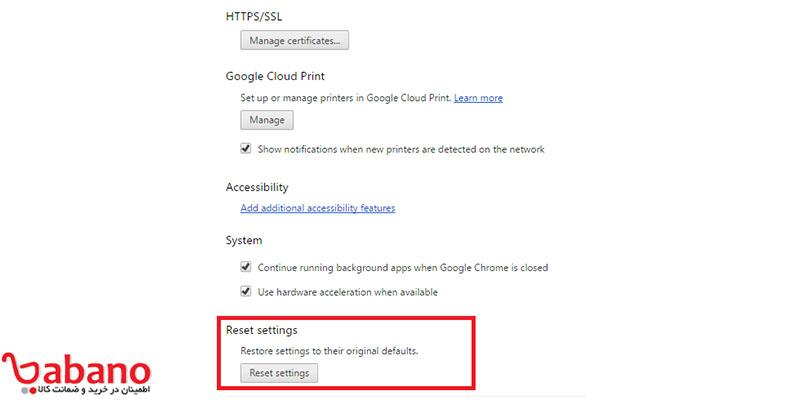 3. برای حل مشکلات گوگل کروم تنظیمات مرورگر را بازنشانی کنید
