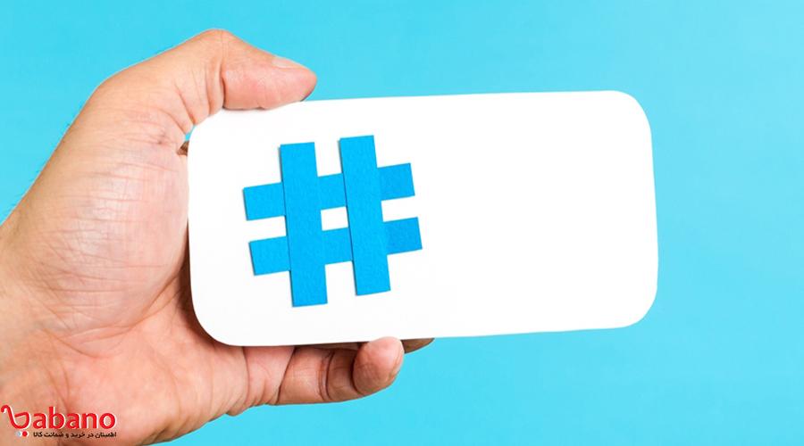 آیا از hashtag ها فقط در اینستاگرام استفاده میشود؟