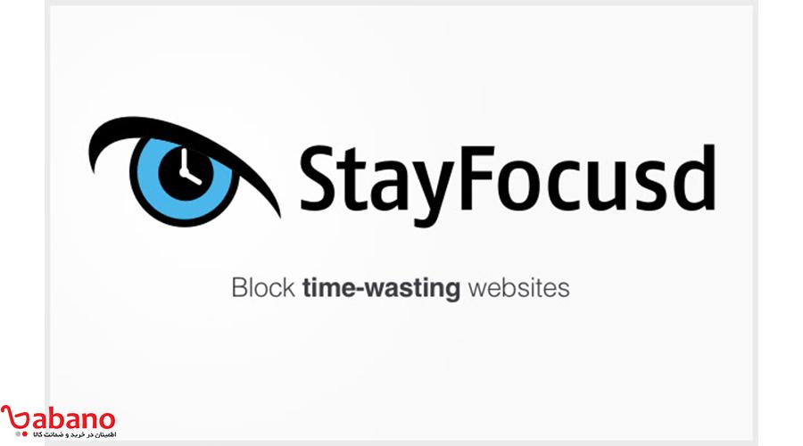 افزونه StayFocusd