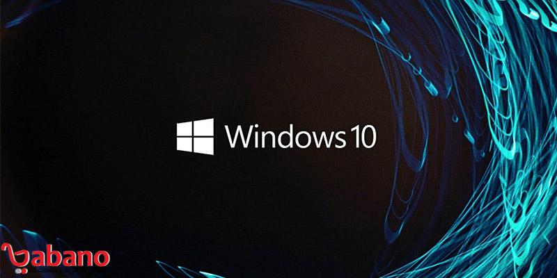 پشتیبانی از ویندوز 10 در سال 2025 متوقف خواهد شد!