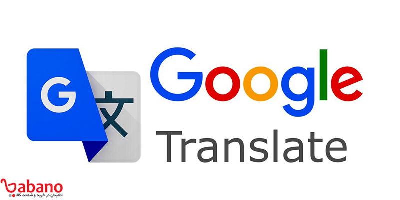 اکستنشن های کابردی کروم ؛ افزونه google translate :