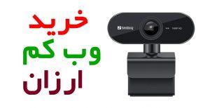 خرید وب کم ارزان قیمت