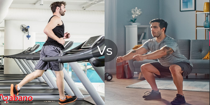 ورزش در خانه و یا ورزش در باشگاه، کدامیک بهتر است؟