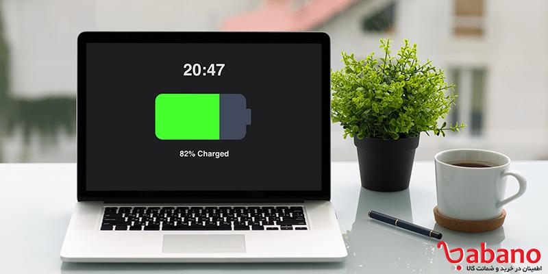 نکات وروش درست شارژ کردن باتری لپ تاپ: